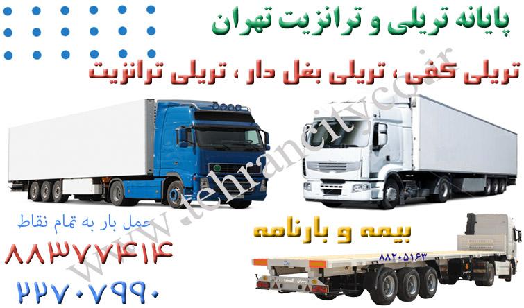 باربری تریلی تهران به ایلام