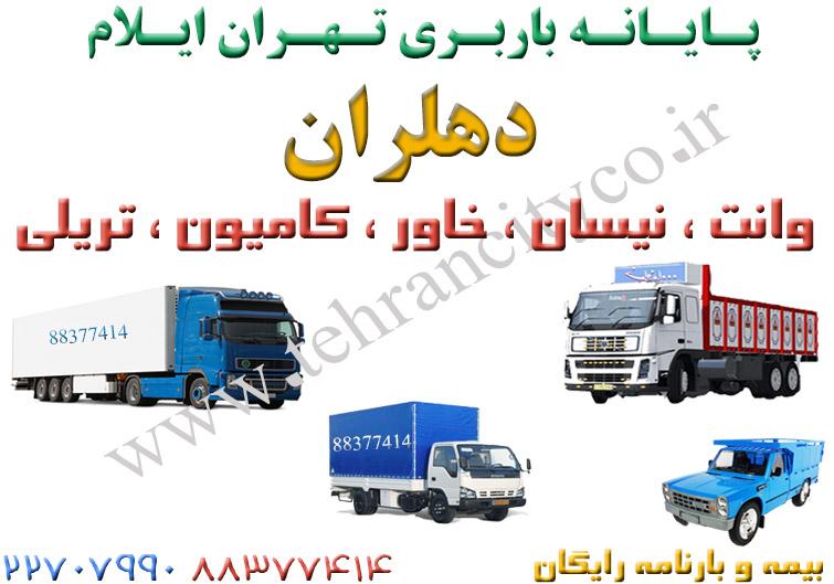 باربری از تهران به دهلران
