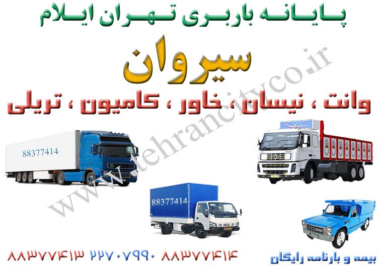باربری از تهران به سیروان