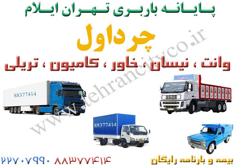 باربری از تهران به چرداول