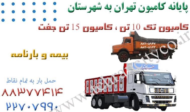باربری کامیون تهران به ایلام